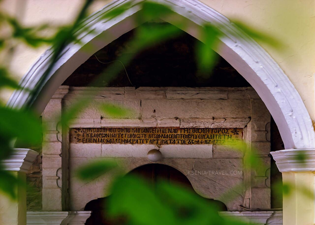 надпись над входом в храм Неа Панагия (Успения Пресвятой Богородицы, Салоники
