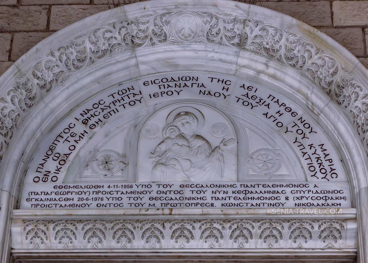 мраморная плита над входом в храм Панагия Дексия, достопримечательности Салоники