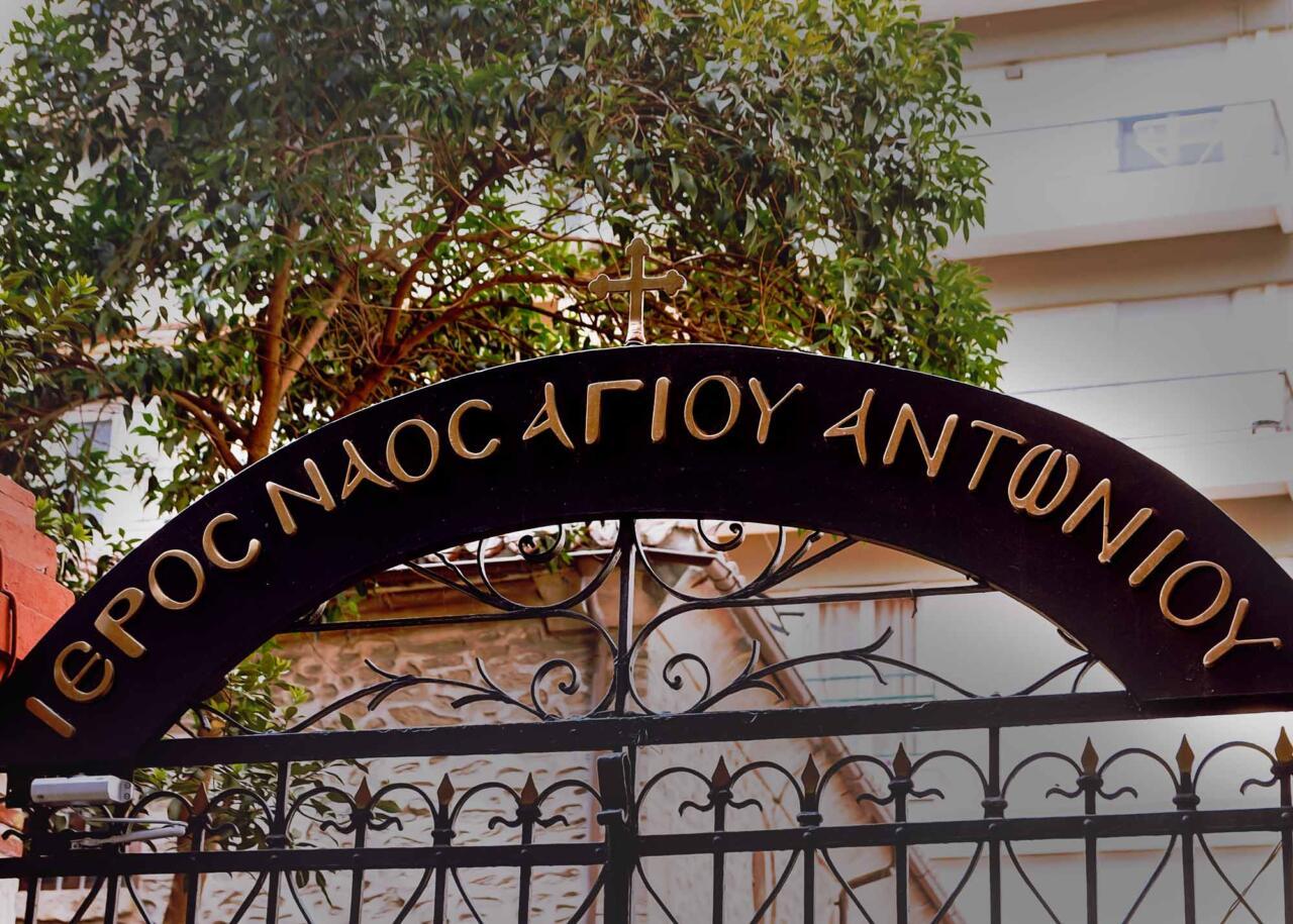храм Святого Антония, Салоники