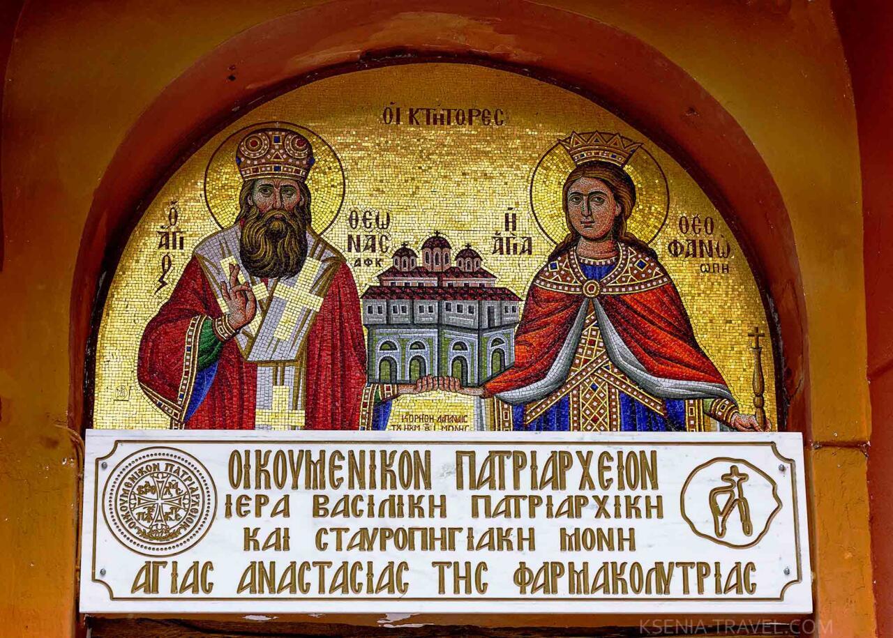 Мозаика монастыря святой Анастасии Узорешительницы при входе