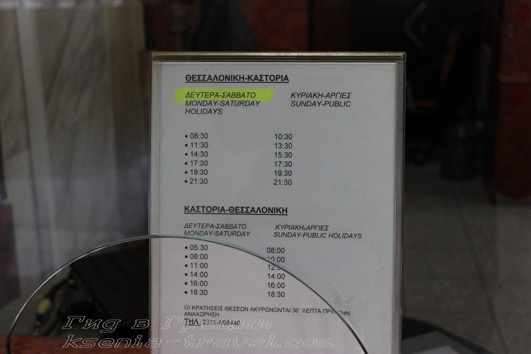 расписание автобусов в Касторью, чтобы купить шубу в Греции