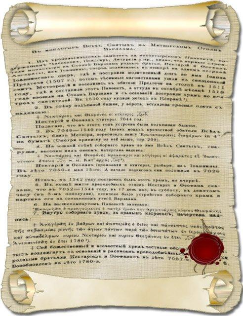 Рукопись монастыря