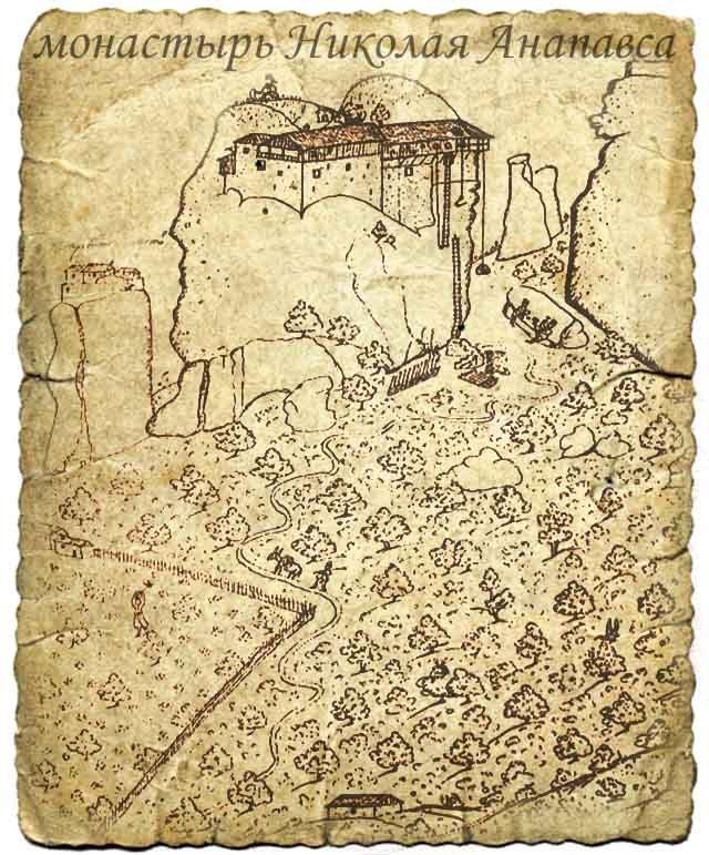 рисунок монастыря Николая Анапавсаса, Метеоры
