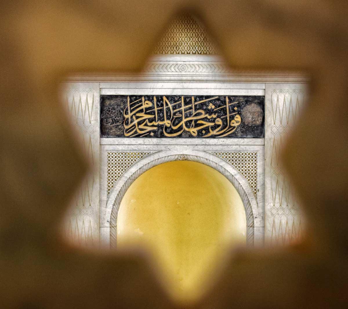 мечеть исламизированных евреев Донме