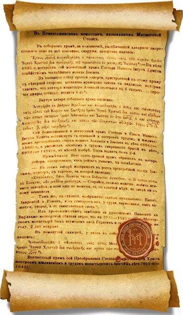 рукопись монастырская