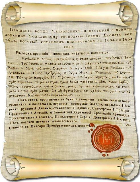 монастырская рукопись