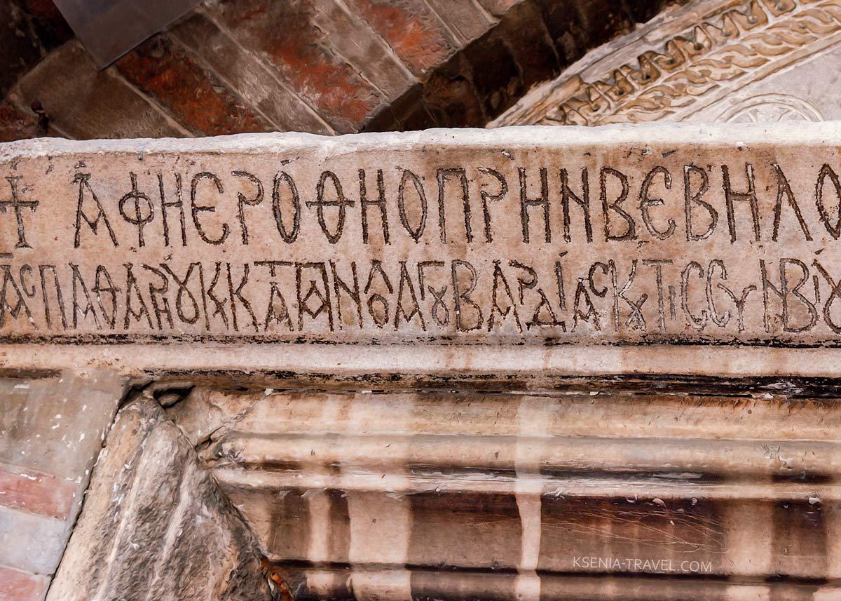 Ктиторская надпись в храме Панагия Халкеон