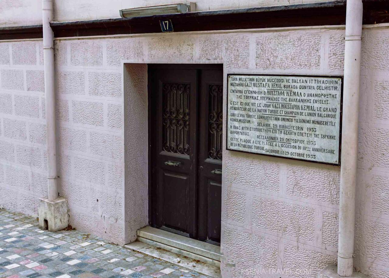 Табличка у двери на доме Ататюрка в Салониках
