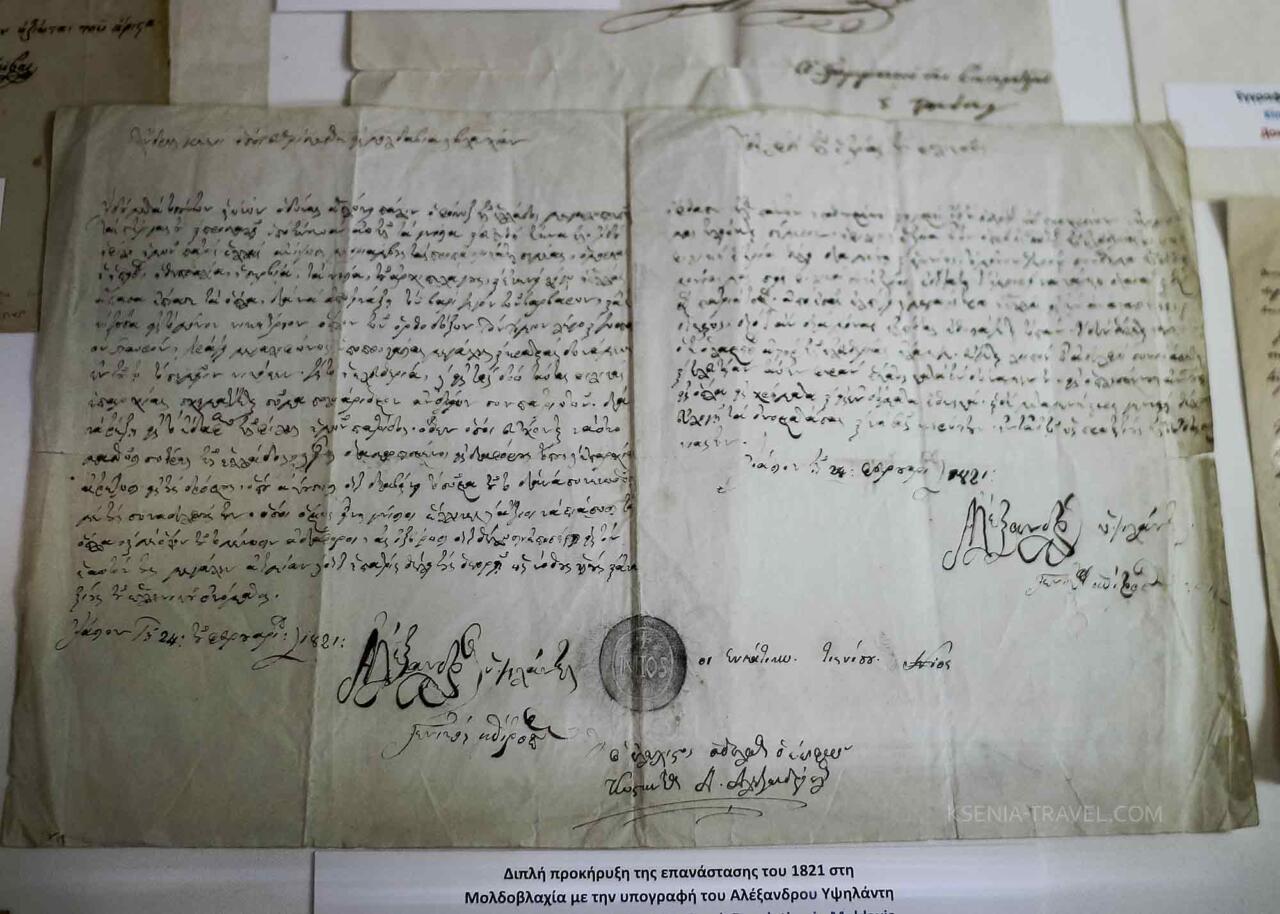 Двусторонняя декларация Греческой революции 1821 года в Молдавии с подписью Александра Ипсиланти